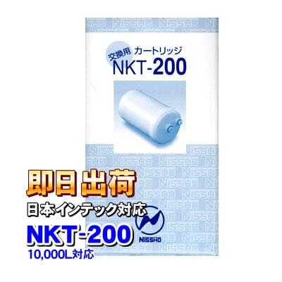 営業日14時までの注文で即日出荷 NKT-200 2020モデル 全品最安値に挑戦 日本インテック互換品浄水フィルター アクアクイーン 10000L アンジュ他 日本インテック対応 浄水器カートリッジ