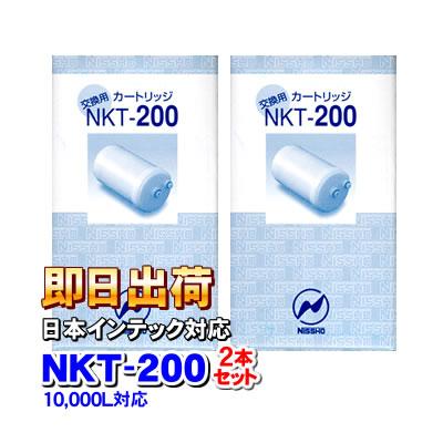 【2本セット】【アクアクイーン・アンジュ他】 日本インテック対応 NKT-200(10000L) 浄水器カートリッジ