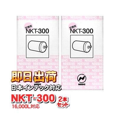 【2本セット】【アクアクイーン・アンジュ他】 日本インテック対応 NKT-300(16000L) 浄水器カートリッジ OP-8000S対応品
