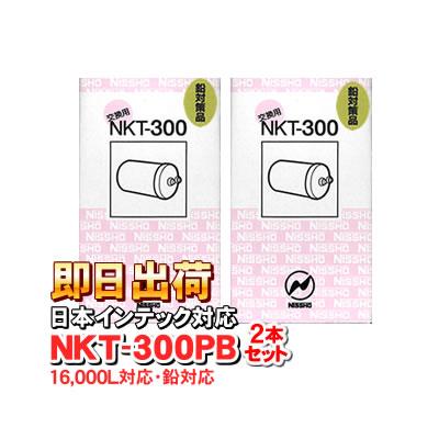 【2本セット】【アクアクイーン・アンジュ他】 日本インテック対応 NKT-300PB(16000L) 鉛除去 浄水器カートリッジ OP-8000S対応品