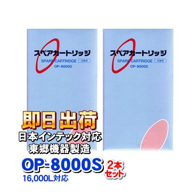 【2本セット】【アクアクイーン・アンジュ他】 日本インテック対応 OP-8000S(東郷機器製) 浄水器カートリッジ OP-8000S対応品