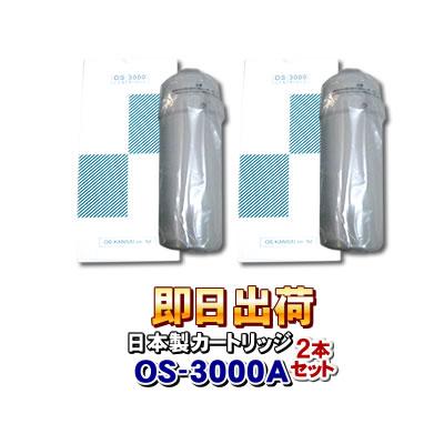 【2本セット】日本製ノンブランド品  日本トリム製トリムイオン還元水に使用可能な互換性の交換カートリッジです|対応機種に還元粋/アクシオン/ACクラスターなど|当製品は日本トリム社純正品ではありません。