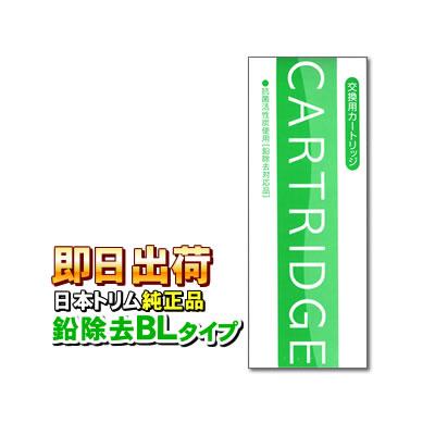 【送料無料】日本トリム純正品 鉛対応カートリッジ フィルター BLタイプ<旧Bタイプ>【新品】