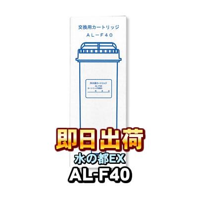 【アルテック純正】 水の都EX AL-4000 浄水カートリッジ AL-F40 浄水フィルター