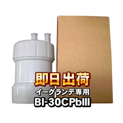 【グランツ アイケン工業】イーグランデ浄水器カートリッジBI-30CPbIII 【イーグランデ 】