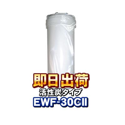 【グランツ・アイケン工業・クレオ工業対応】 EWF-30CII(活性炭タイプ) 浄水フィルター EWF-30Cシリーズ