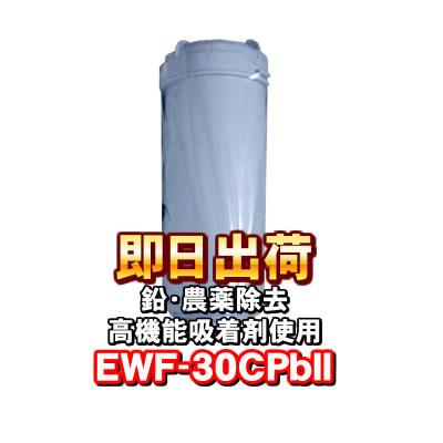 【グランツ・アイケン工業・クレオ工業対応】 EWF-30CPbII(高機能吸着剤使用) 鉛除去・農薬除去 浄水フィルター EWF-30Cシリーズ