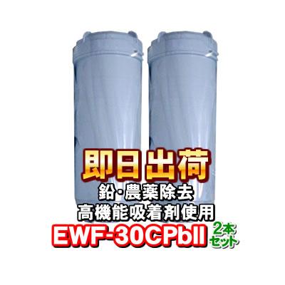 【2本セット】【グランツ・アイケン工業・クレオ工業対応】 EWF-30CPbII(高機能吸着剤使用) 鉛除去・農薬除去 浄水フィルター EWF-30Cシリーズ