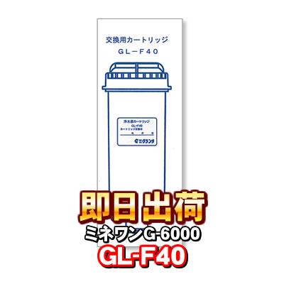 【純正】 ミネワン G-6000 浄水カートリッジ GL-F40 浄水フィルター 【アイケン工業・グランツ】