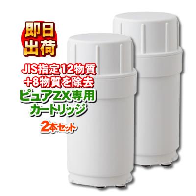 ピュアナノZX-05浄水器カートリッジ