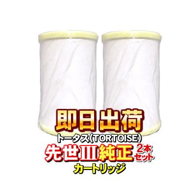 【即日出荷】【2本セット】 先世3(SAKIYO 3)純正 浄水器カートリッジ トータス(TORTOISE) 先世(SAKIYO)・先世2(SAKIYO 2)にも適応 JIS規格13物質対応