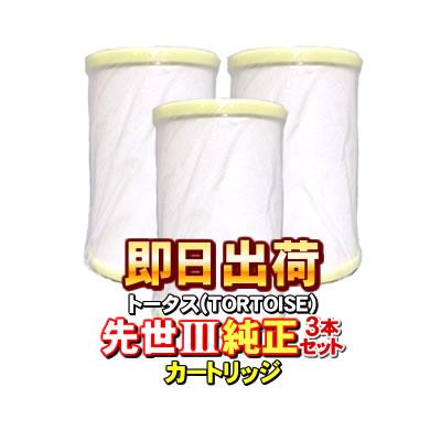 【即日出荷】【3本セット】 先世3(SAKIYO 3)純正 浄水器カートリッジ トータス(TORTOISE) 先世(SAKIYO)・先世2(SAKIYO 2)にも適応 JIS規格13物質対応