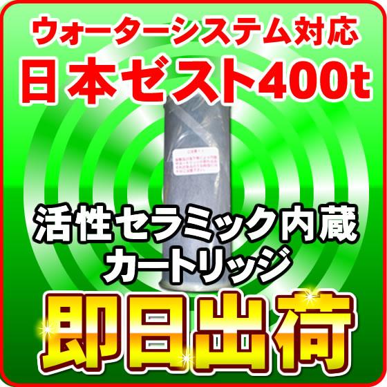 【ウォーターシステム/ウォーターメッセージ他対応】浄水器カートリッジ400tタイプ【日本ゼスト対応】