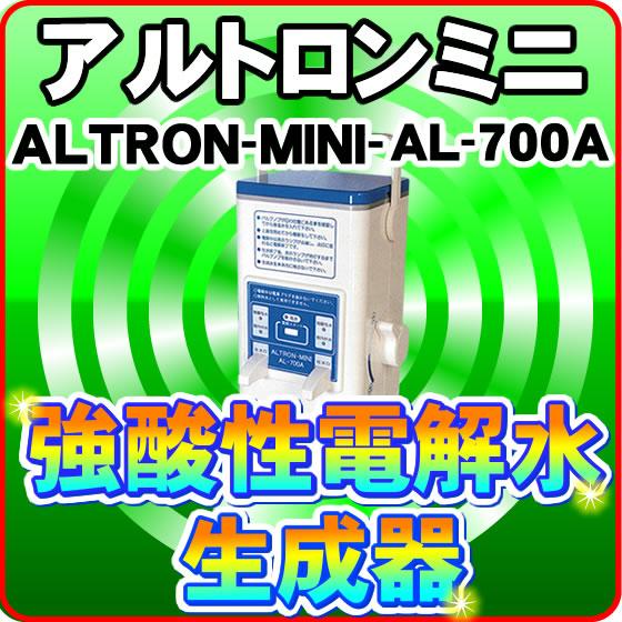強酸性電解水生成器 アルトロンミニ AL-700A 簡単に強酸性水【衛生水】が生成できます!!強酸性水生成器