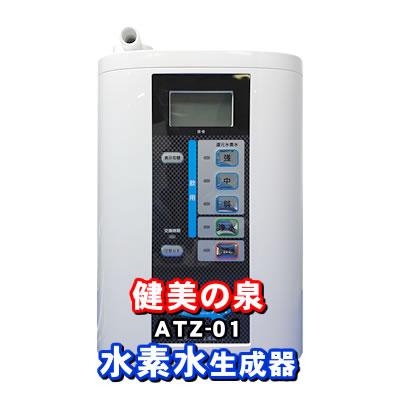 還元水素水生成器 ATZ-01 健美の泉 電解水素水 アルカリイオン整水器 連続生成式
