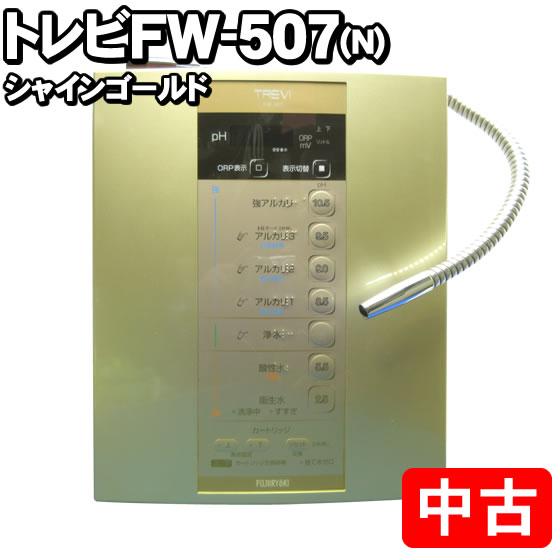 フジ医療器 トレビFW-507(N)シャインゴールド 水素水生成器 電解還元水 電解水素水 還元水素水 【※こちらの商品は中古品となります】