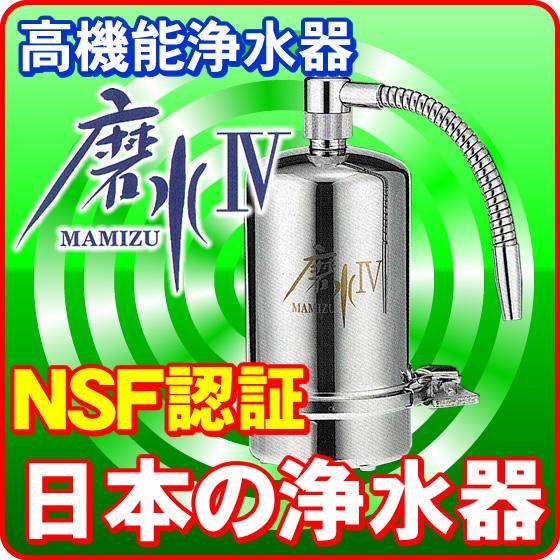 安心・安全な高機能浄水器 整水器本体「磨水4」塩素・総トリハロメタン・鉛・農薬除去可能!NSF認証JIS規格UL規格 圧縮活性炭カートリッジ搭載浄水機 PM2.5 放射能がご心配の方へ!磨水