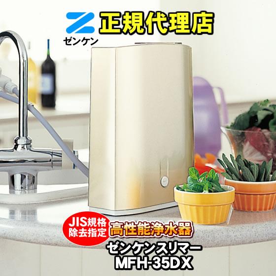 限定5台 特別価格 JIS規格除去 限定価格セール 高性能浄水器 スリマー ZENKEN タイムセール 据置型 ゼンケン MFH-35DX 浄水器