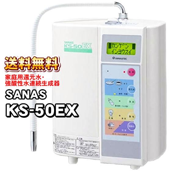 家庭用 強酸性水連続生成器|アクアプロセス サナス KS-50EX (4~5営業日にて配送)