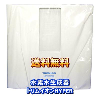 【在庫処分・限定2台】 日本トリム トリムイオンHYPER トリムイオンハイパー 水素水生成器 電解還元水 電解水素水 還元水素水 アルカリイオン水