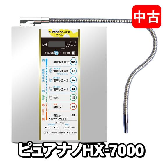 【中古】 水素水生成器 ピュアナノHX-7000 電解水素水 還元水素水 電解還元水 アルカリイオン整水器