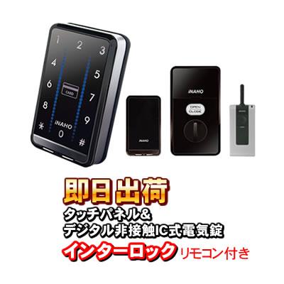 【即日出荷】 インターロックR(INTER Lock R) リモコン付き タッチパネル デジタル非接触IC式電気錠 電子錠 補助錠 INAHO(イナホ) FUKI(フキ)