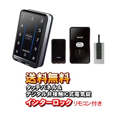 インターロックR(INTER Lock R) リモコン付き タッチパネル デジタル非接触IC式電気錠 電子錠 補助錠 INAHO(イナホ) FUKI(フキ)