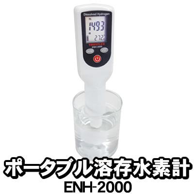 【あす楽】 ポータブル溶存水素計 ENH-2000 トラストレックス※ENH-1000の後継機種