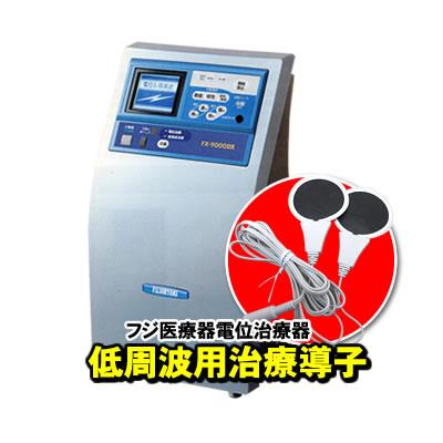低周波用治療導子 エレドック FX-9000シリーズ対応 フジ医療器 電位治療器・低周波治療器 エレドックN 家庭用電位治療器 高圧電位治療器※本体の販売ではありません。