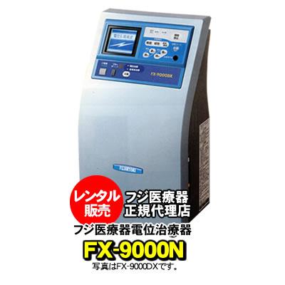 【30日間レンタル販売】 エレドック FX-9000N フジ医療器 電位治療器・低周波治療器 エレドックN 家庭用電位治療器 高圧電位治療器FX-14000の前期種