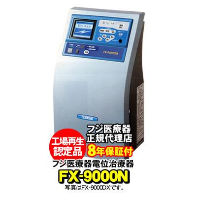 【8年保証付き】 エレドック FX-9000N フジ医療器 電位治療器・低周波治療器 エレドックN 家庭用電位治療器 高圧電位治療器【メーカー認定再生品】FX-14000の前期種