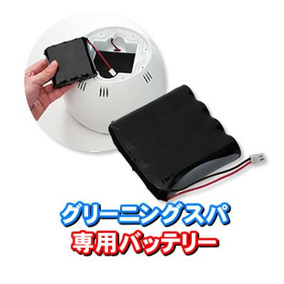 グリーニングスパ 専用交換バッテリー HDW0006 【メーカー公認販売店】