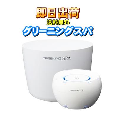 グリーニングスパ(GREENING SPA)高濃度水素風呂 【KK9N0D18P】