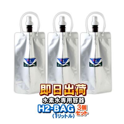 水素水バッグ 水素水容器 真空バッグ 水素水パウチ 水素水 水素水ボトル H2-BAG エイチツーバッグ 3個セット 2020 新作 国内送料無料 あす楽対応 水素水用真空保存容器 1リットル 送料無料