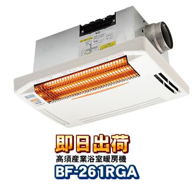 【あす楽】 高須産業(TSK) BF-261RGA 浴室換気乾燥暖房機(天井取付タイプ) 1室換気・24時間換気対応※BF-161RX後継機種 【KK9N0D18P】
