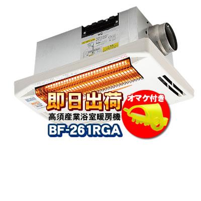 【あす楽】 BF-261RGA 高須産業(TSK) 浴室換気乾燥暖房機(天井取付タイプ) 1室換気・24時間換気対応※BF-161RX後継機種 【ツボ王付きセットページ】【KK9N0D18P】
