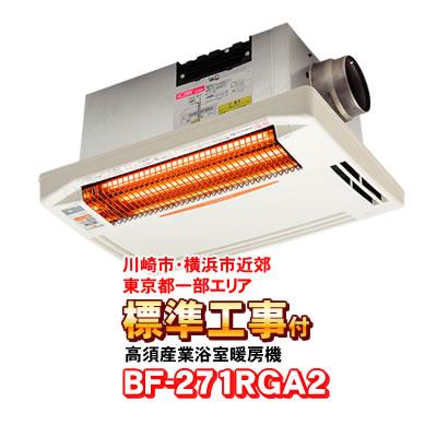 【標準工事付(神奈川近郊)】 BF-271RGA2 高須産業(TSK) 200V仕様 浴室換気乾燥暖房機(天井取付タイプ) 1室換気・24時間換気対応※200V電源タイプになります。ご注文の際は十分にご注意下さい【KK9N0D18P】