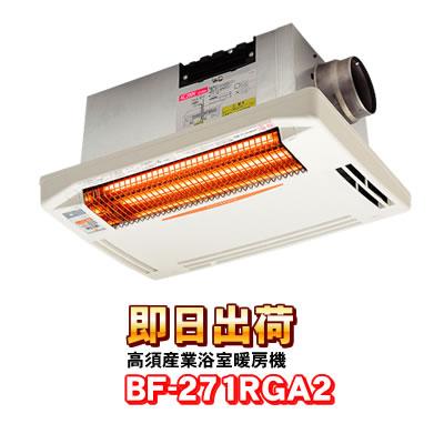 【あす楽】 BF-271RGA2 高須産業(TSK) 200V仕様 浴室換気乾燥暖房機(天井取付タイプ) 1室換気・24時間換気対応※200V電源タイプになります。ご注文の際は十分にご注意下さい【KK9N0D18P】