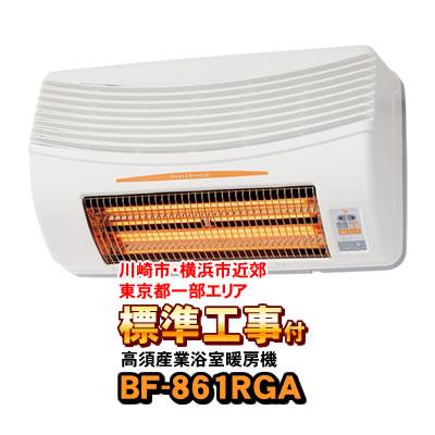 BF-861RGA 高須産業(TSK) 浴室換気乾燥暖房機(壁面取付タイプ) 24時間換気対応 防水仕様 【標準工事付(神奈川近郊)】※BF-861RXの後継機種工事ご希望の方は、お手数ですが事前に必ずお問合わせをお願いします。【KK9N0D18P】
