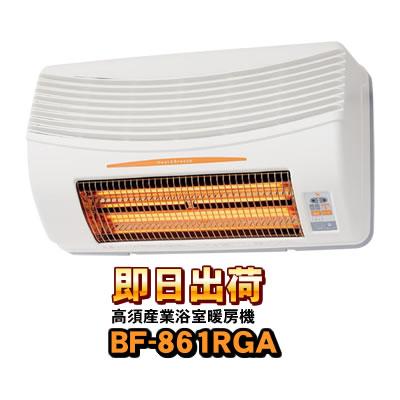 【あす楽】 BF-861RGA 高須産業(TSK) 浴室換気乾燥暖房機(壁面取付タイプ) 24時間換気対応 防水仕様※BF-861RXの後継機種 【KK9N0D18P】