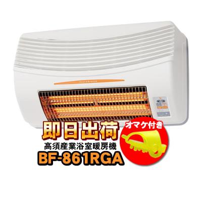 【あす楽】 BF-861RGA 高須産業(TSK) 浴室換気乾燥暖房機(壁面取付タイプ) 24時間換気対応 防水仕様※BF-861RXの後継機種 【ツボ王付きセットページ】【KK9N0D18P】