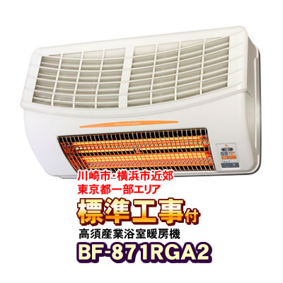 【標準工事付(神奈川近郊)】 BF-871RGA2 高須産業(TSK) 浴室換気乾燥暖房機 200V仕様 24時間換気対応(壁面取付/換気内蔵)※200V電源タイプになります。ご注意下さい。工事ご希望の方は、お手数ですが事前に必ずお問合わせをお願いします。【KK9N0D18P】