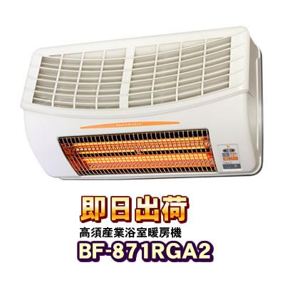 【あす楽】 BF-871RGA2 高須産業(TSK) 浴室換気乾燥暖房機 200V仕様 24時間換気対応(壁面取付/換気内蔵)※200V電源タイプになります。ご注文の際は十分にご注意下さい。【KK9N0D18P】