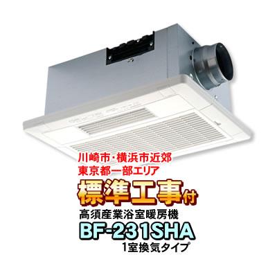 【標準工事付(神奈川近郊)】高須産業 浴室換気乾燥暖房機 BF-231SHA(1室換気タイプ) 浴室暖房機 【カード決済・代引きOK】 風量強弱切替・フィルターサイン機能搭載
