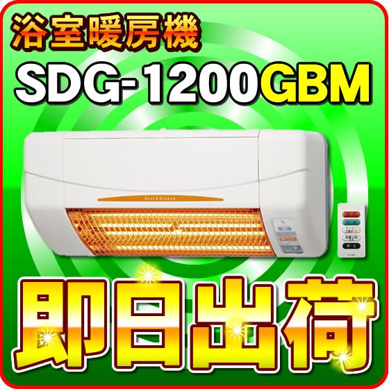 【あす楽】 SDG-1200GBM 高須産業(TSK) 浴室用 涼風暖房機(壁面取付タイプ) 防水仕様※SDG-1200GBの後継機種