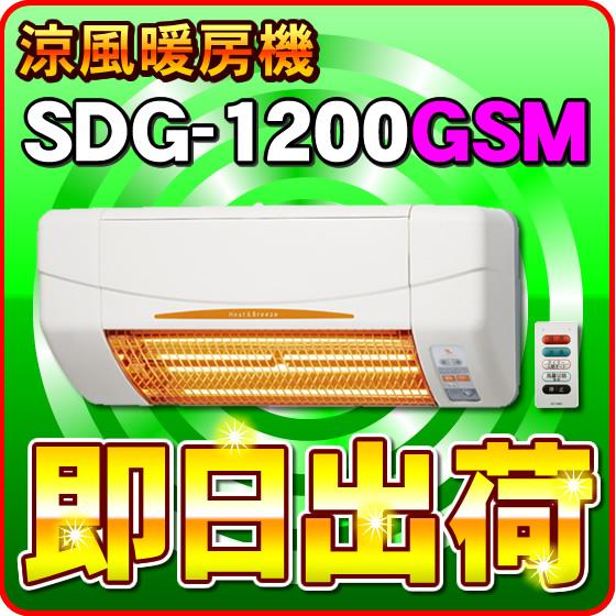 【あす楽】 SDG-1200GSM 高須産業(TSK) 涼風暖房機  (壁面取付タイプ/脱衣所/トイレ用) 非防水仕様※SDG-1200GSの後継機種