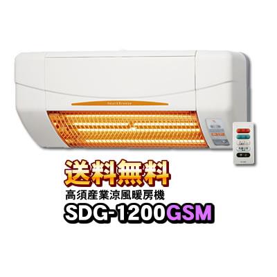 【期間限定特価】【あす楽】 SDG-1200GSM 高須産業(TSK) 涼風暖房機 (壁面取付タイプ/脱衣所/トイレ用) 非防水仕様※SDG-1200GSの後継機種