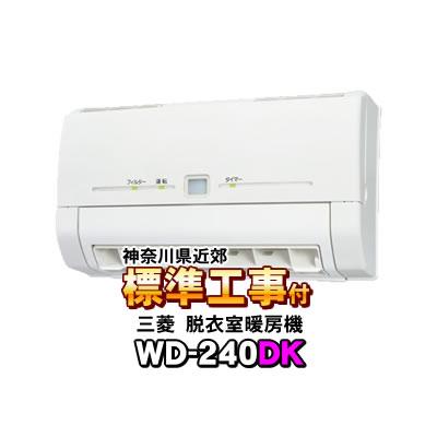 【標準工事付(神奈川近郊)】三菱電機(MITSUBISHI) WD-240DK 脱衣室暖房機 単相200V電源タイプ 壁掛タイプ(浴室取付不可)