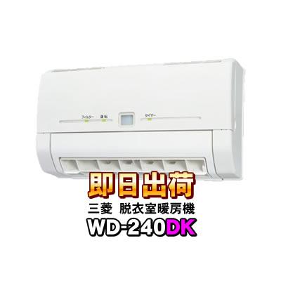 【あす楽対応】 三菱電機(MITSUBISHI) WD-240DK 脱衣室暖房機 単相200V電源タイプ 壁掛タイプ(浴室取付不可)