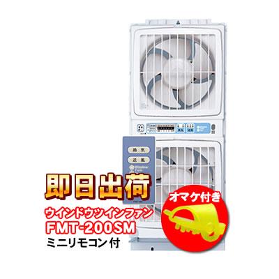 【あす楽】高須産業 ウィンドウ・ツインファン FMT-200SM 【ミニリモコン付き】 窓用換気扇 同時給排形FMT-200Pのリモコンタイプ【ツボ王付きセットページ】